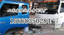 白银五征奥驰X2X3D2D3D5T2T3V1V2V3A2A3驾驶室