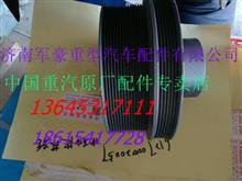 潍柴发动机曲轴皮带轮总成612700020057/612700020057