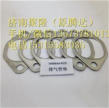一汽解放锡柴排气歧管垫 1008044-81D/一汽解放锡柴排气歧管垫 1008044-81D