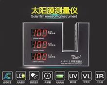 欧化龙太阳膜测量仪/AL-618