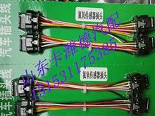 氮氧传感器插头/氮氧传感器插头