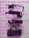 重汽豪沃轻卡油门踏板 豪沃HOWO轻卡配件  豪沃轻卡配件/LG9704570001