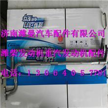 潍柴增压器回油管总成612600114052