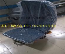 中国重汽HOWO豪沃原厂驾驶室主座椅总成/WG1642510005