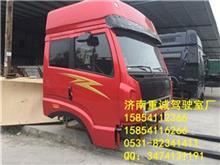 解放新大威驾驶室总成、汽车玻璃   重诚销售/济南重诚驾驶室制造厂 15854112366