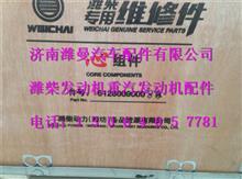 潍柴发动机配件心组件(四配套)612600900080A/612600900080A