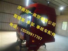 华凌汉马驾驶室,华凌汉马驾驶室壳体,华凌汉马配件厂家生产/华凌汉马驾驶室总成,图片,报价,生产厂家