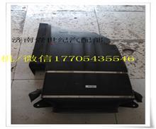 中国重汽豪沃HOWOA7低地板驾驶室进气道总成/WG9925190021