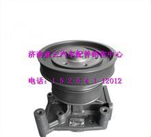 潍柴WD615发动机水泵 612600061359/612600061359