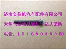 重汽曼MC07排气管螺栓/080V90490-0090