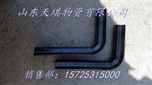 东风天龙踏板护罩支架8405348-C0100/8405348-C0100