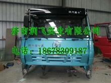 奥龙S2000驾驶室,陕汽自卸车驾驶室,生产自卸,牵引驾驶室厂家/各种钣金件,外饰件