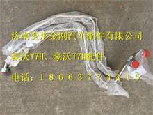 重汽豪沃T7H制动管路总成/850W51221-5004