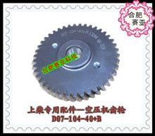 上柴发动机D9,D6114空气压缩机空压机齿轮/D07-104-40+B