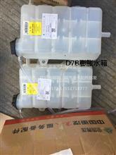 重汽新斯太尔D7B膨胀水箱/WG9412531221