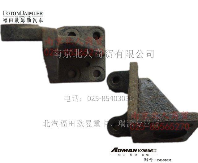 福田戴姆勒欧曼前制动气室支架(左)35r-01031图片