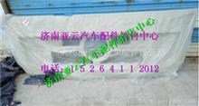 陕汽德龙X3000驾驶室面罩DZ14251110011/DZ14251110011