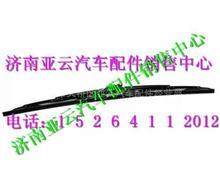 陕汽德龙X3000驾驶室雨刮片DZ14251740014/DZ14251740014
