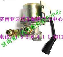 陕汽德龙X3000气喇叭电磁阀DZ96189584307/DZ96189584307
