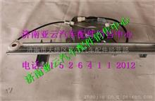 陕汽德龙X3000左车门玻璃升降器(绳轮电动)/DZ14251330032   DZ14251330031