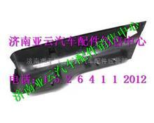 陕汽德龙X3000左后视镜护盖DZ1425177010/DZ1425177010