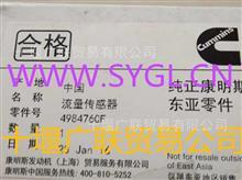 福田康明斯空气流量传感器4984760/福田康明斯空气流量传感器4984760
