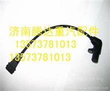 重汽/潍柴/玉柴/锡柴天然气发动机玉柴天燃气凸轮轴位置传感器/J5700-3823160