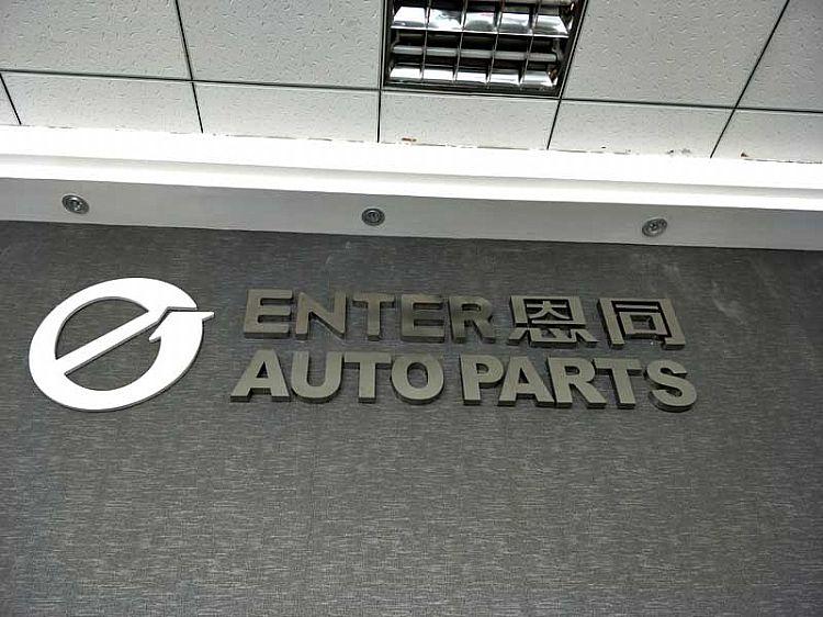 十堰市恩同汽车部件有限公司