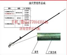 重汽发动机机油尺及管上组件总成/VG1500010600