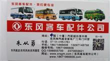 东风超龙客车校车公交车 座套/东风客车校车6580ST座套