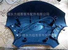 东风超龙风尚莲花客车方向盘喇叭按钮/东风超龙客车方向盘按钮DJ480