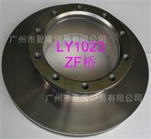 ZF制动盘刹车盘/LY1023