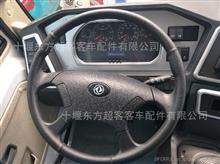 东风超龙客车方向盘/东风超龙客车方向盘EQ6580