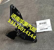 重汽M5G新斯太尔配件新斯太尔驾驶室空调压缩机支架/空调压缩机支架082V19101-0001