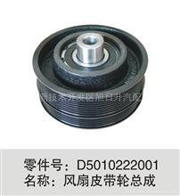东风天龙天锦风扇皮带轮总成/D5010222001