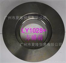 LY1028方盛前制动盘刹车盘/YF35AD03-01075C-B