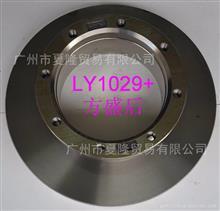 LY1029方盛后制动盘刹车盘/35AD03-02075 DF34 6122 6119 6120 6125