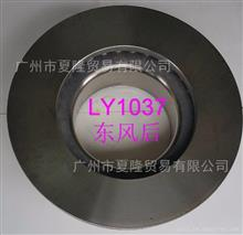 LY1037东风后制动盘刹车盘/YF35DF33-02075 加长6129、6127、JNP6120