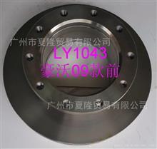 重汽豪沃09款前制动盘刹车盘/LY1043
