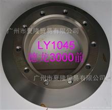 LY1045德龙3000前制动盘刹车盘/YFDA05E-01075