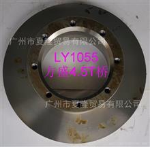 LY1055方盛4.5T桥制动盘刹车盘/YF35AD02D-01075