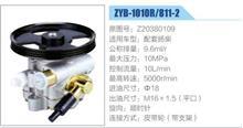 扬柴发动机皮带轮式方向机转向助力泵,叶片泵/Z20380109(ZYB-1010R811-2)