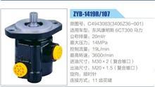 康明斯6CT300马力发动机11齿方向机转向助力泵,叶片泵/C4943083(3406Z36-001)