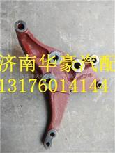 重汽豪沃HOWO汕德卡T5G发动电支架压缩机托架/VG1500130018