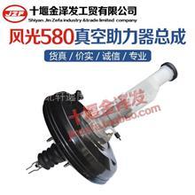 东风风光580真空助力器制动泵 刹车泵总成风光原厂配件/3505100-SA01
