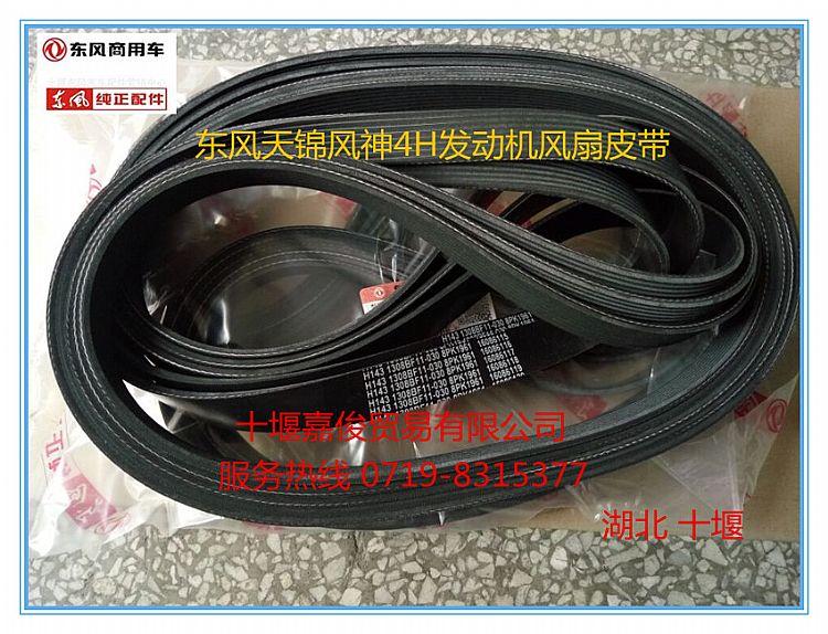 东风天锦风神4h发动机风扇皮带1308bf11-010/8pk1961