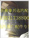 重汽豪沃原厂D型铝合金燃油箱总成(260L)/WG9725550018