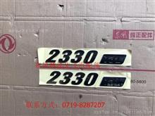 东风旗舰2330马力标/2330