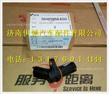 红岩杰狮菲亚特发动机速度传感器/5040966450
