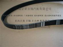 C3289001东风天龙旗舰康明斯发动机皮带6D107多楔带/C3289001 有优势